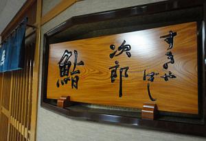20110220sukiyabasijiro1a_2